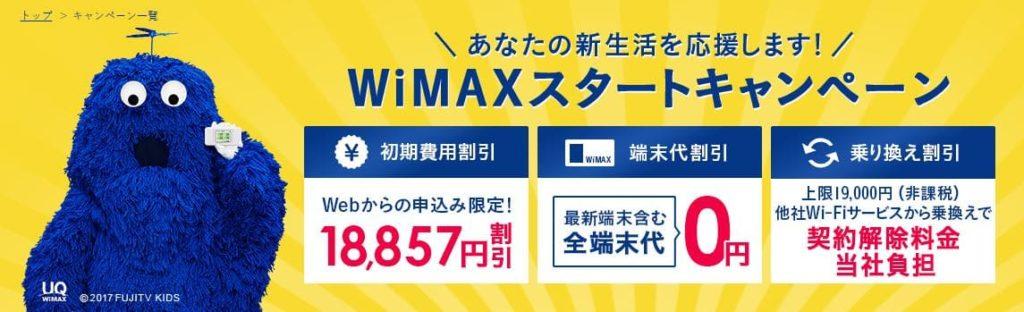 Broad WiMAXのWeb割キャンペーン