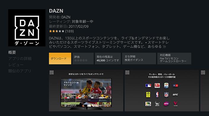 Amazon端末からDAZNに登録する方法