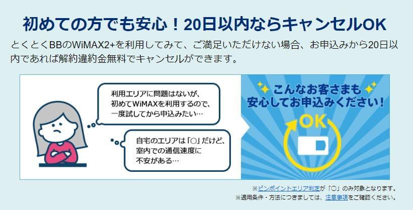 GMOとくとくBB WiMAXの初期契約解除制度