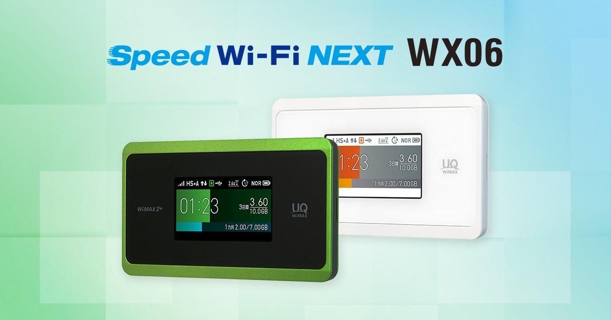 WiMAXのWX06